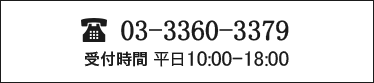 03-3360-3379
